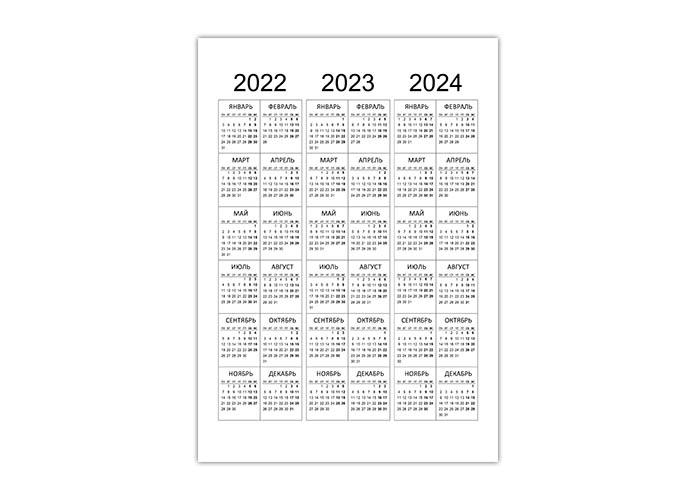 Календарь на 2022, 2023, 2024 год