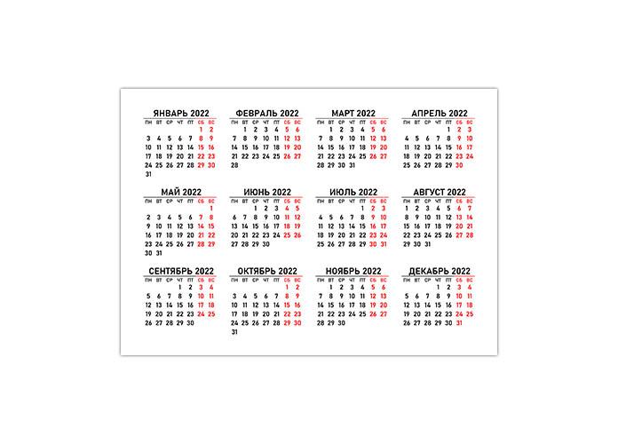 Календарь 2022 в PDF