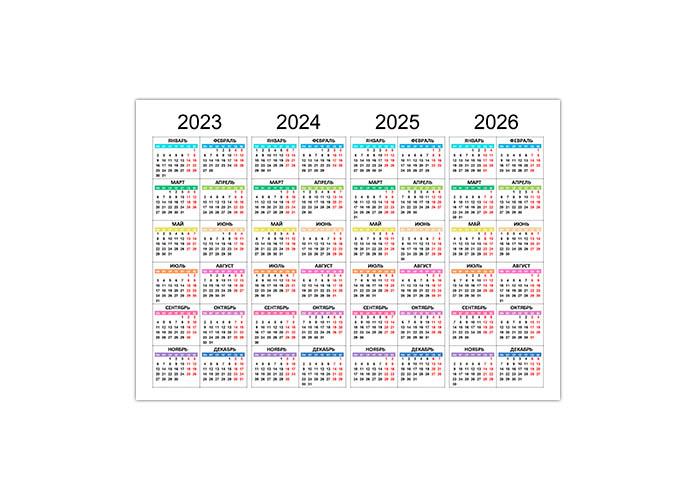 Календарь на 2023, 2024, 2025, 2026 год