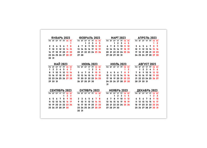 Календарь 2023 в PDF