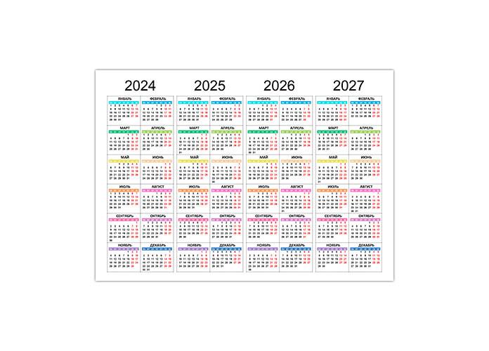 Календарь на 2024, 2025, 2026, 2027 год