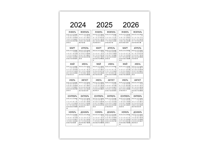 Календарь на 2024, 2025, 2026 год