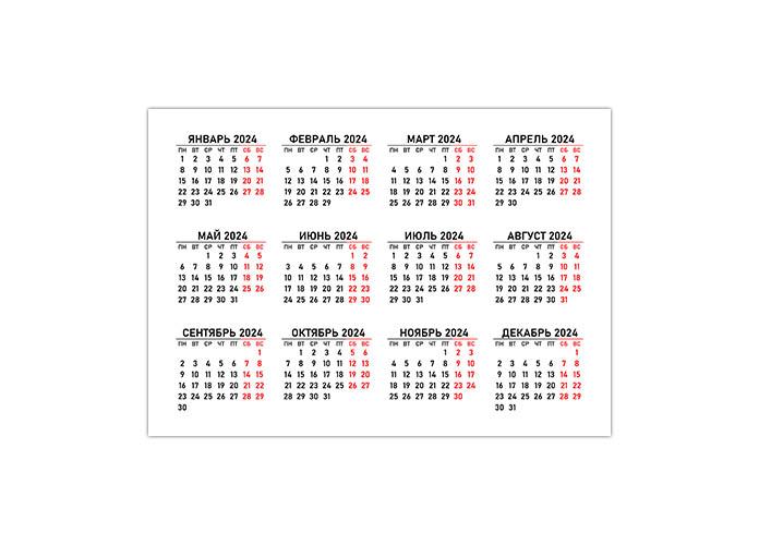 Календарь 2024 в PDF