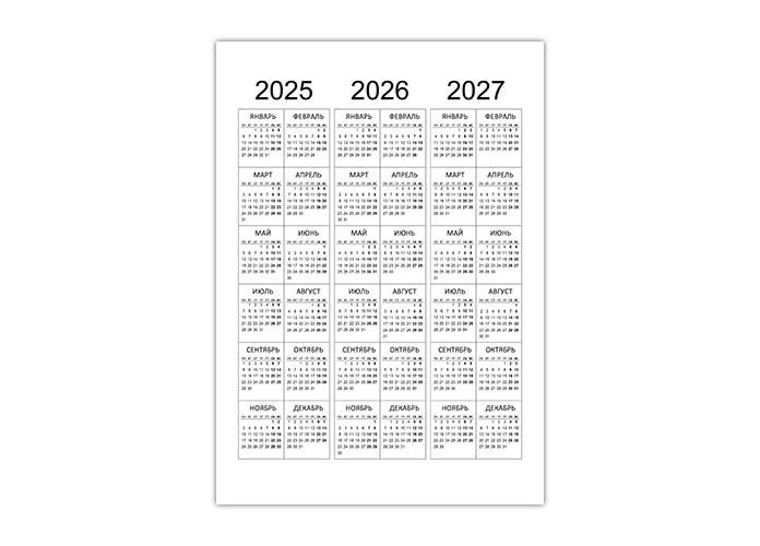 Календарь на 2025, 2026, 2027 год