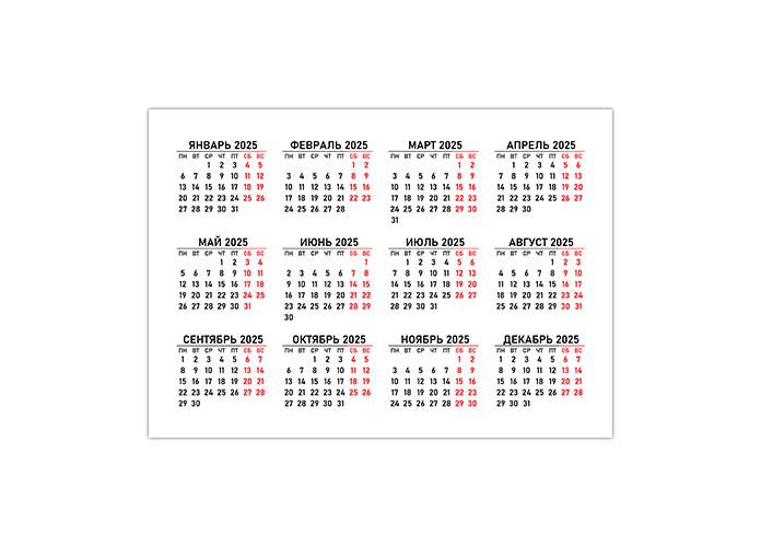 Календарь 2025 в PDF