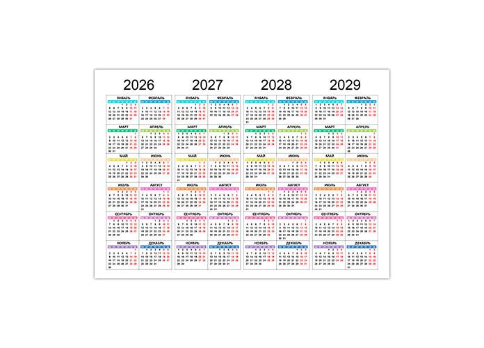 Календарь на 2026, 2027, 2028, 2029 год