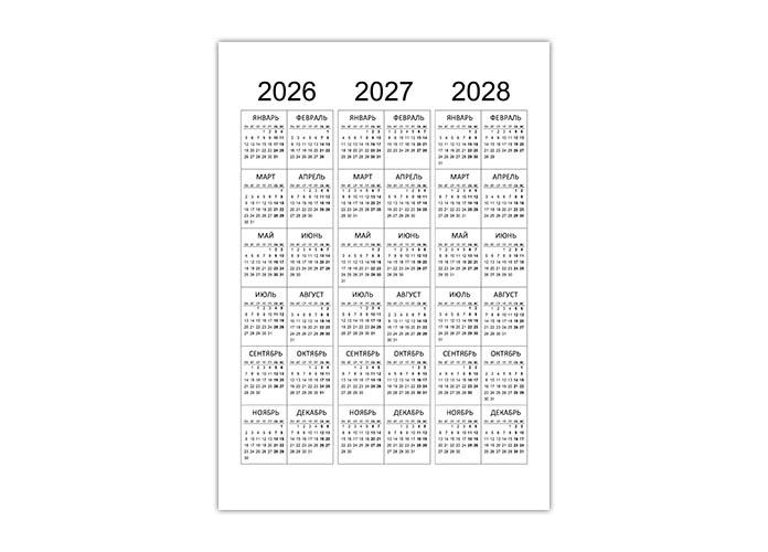 Календарь на 2026, 2027, 2028 год