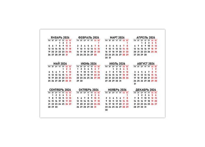 Календарь 2026 в PDF