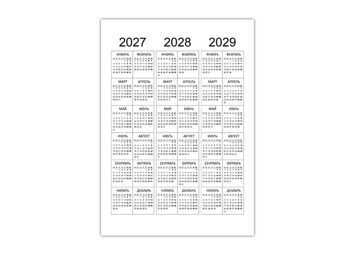 Календарь на 2027, 2028, 2029 год