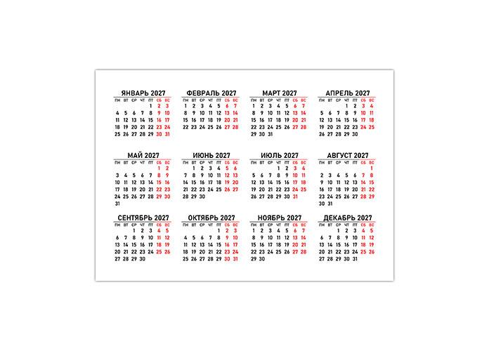 Календарь 2027 в PDF