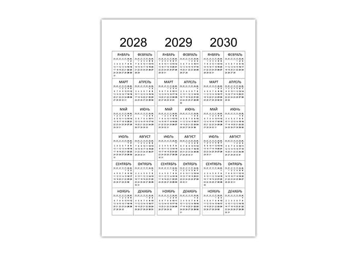 Календарь на 2028, 2029, 2030 год