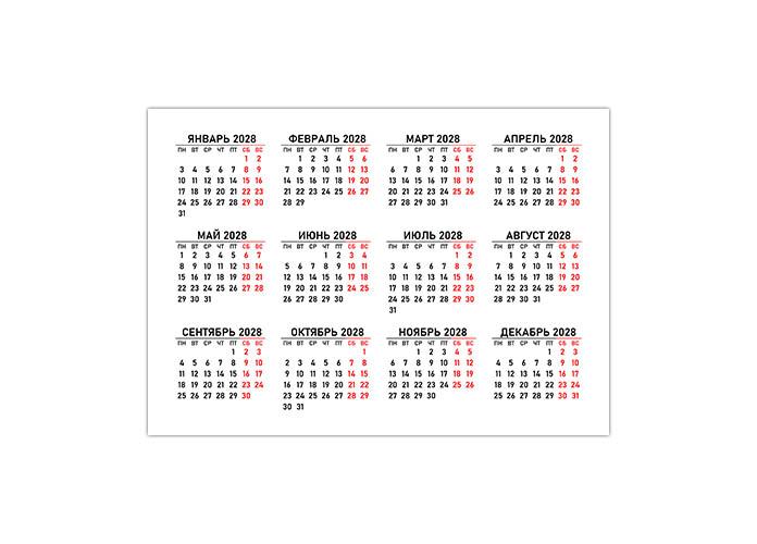 Календарь 2028 в PDF