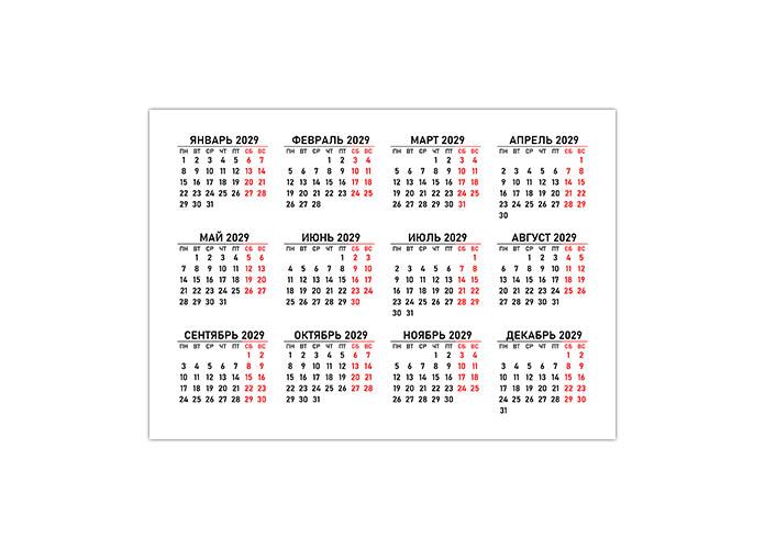 Календарь 2029 в PDF
