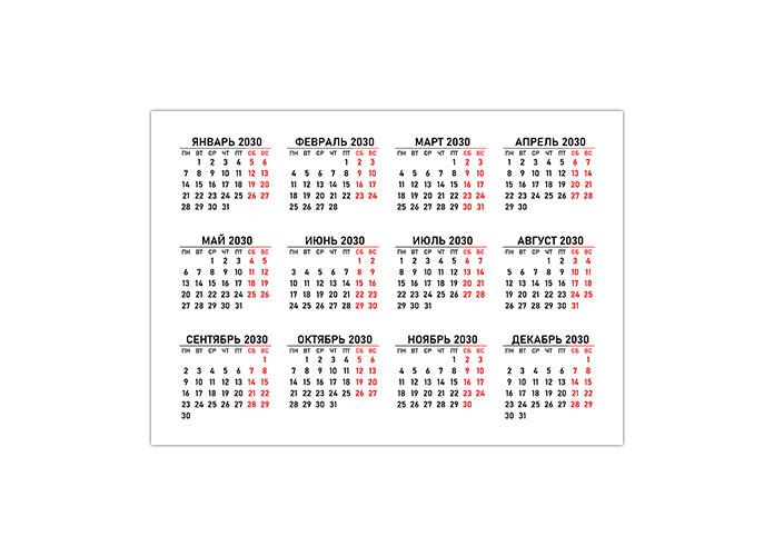 Календарь 2030 в PDF
