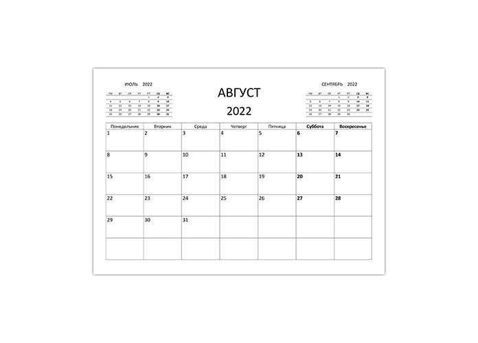 Календарь на август 2022 года распечатать А4
