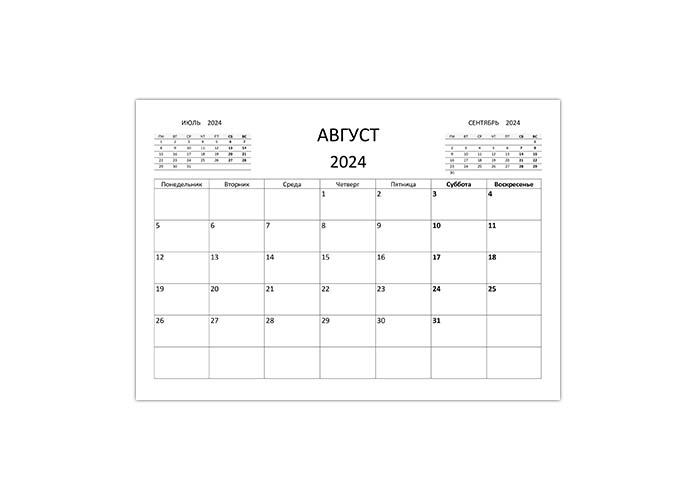 Календарь на август 2024 года распечатать А4