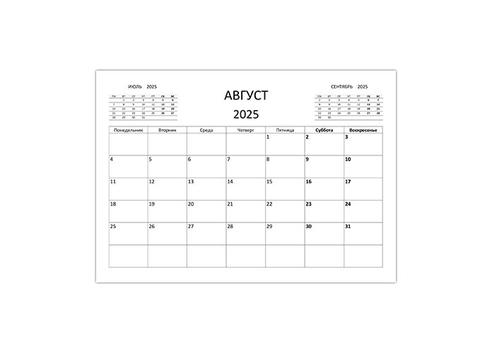 Календарь на август 2025 года распечатать А4