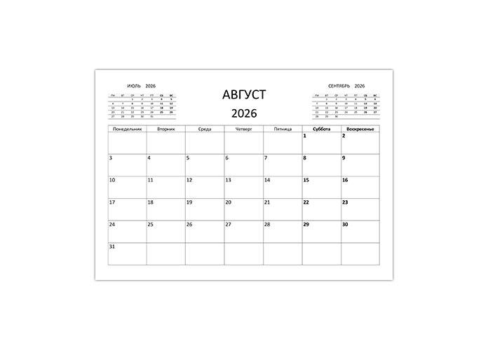 Календарь на август 2026 года распечатать А4