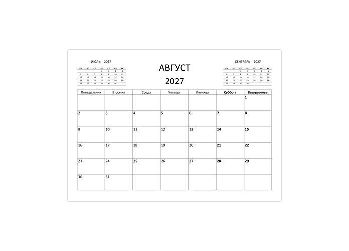 Календарь на август 2027 года распечатать А4