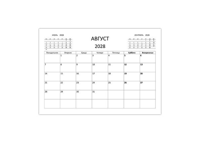 Календарь на август 2028 года распечатать А4