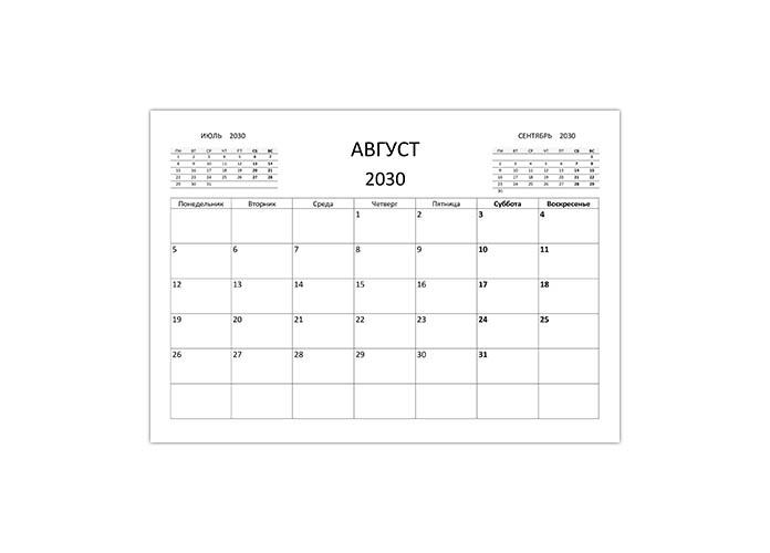 Календарь на август 2030 года распечатать А4