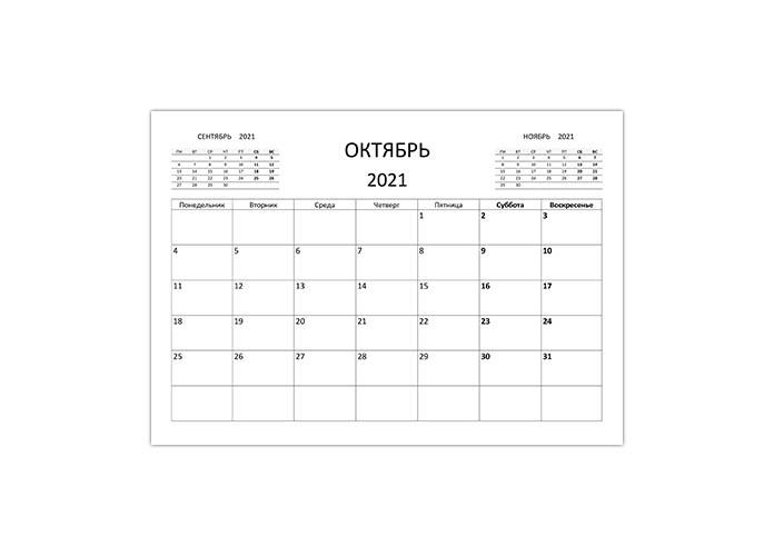 Календарь на октябрь 2021 года распечатать А4