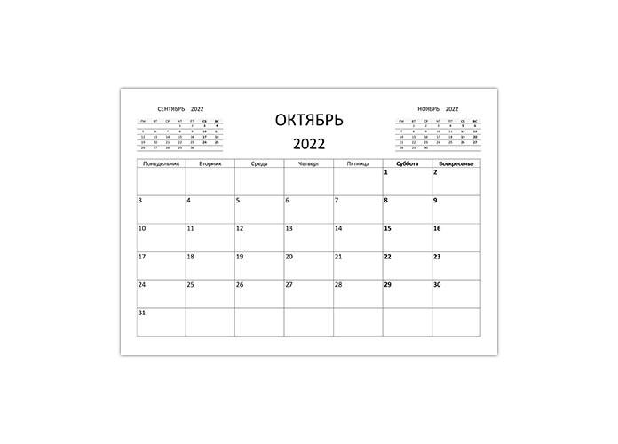 Календарь на октябрь 2022 года распечатать А4