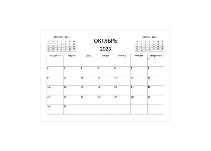 Календарь на октябрь 2023 года распечатать А4