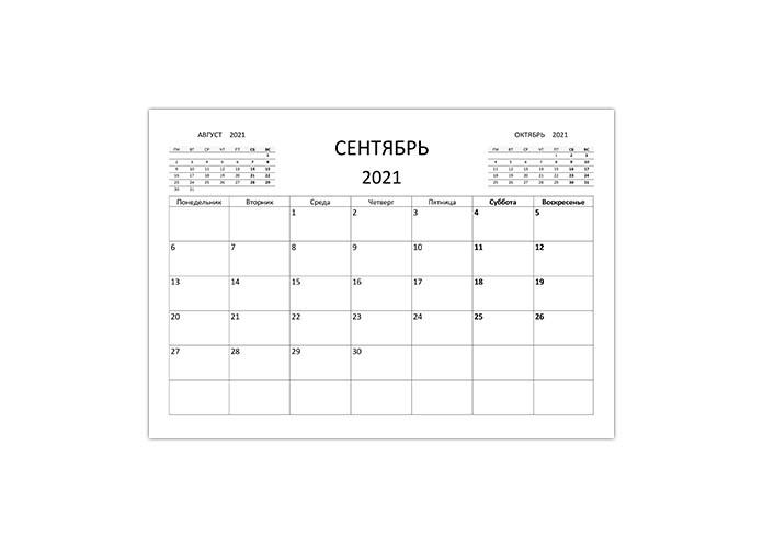 Календарь на сентябрь 2021 года распечатать А4