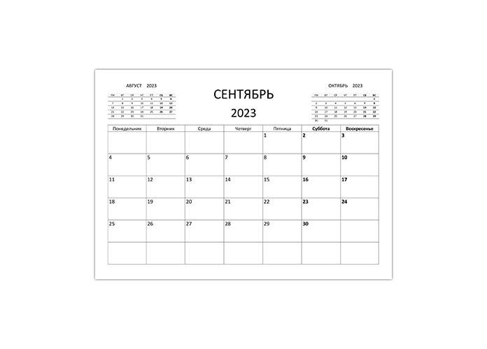 Календарь на сентябрь 2023 года распечатать А4