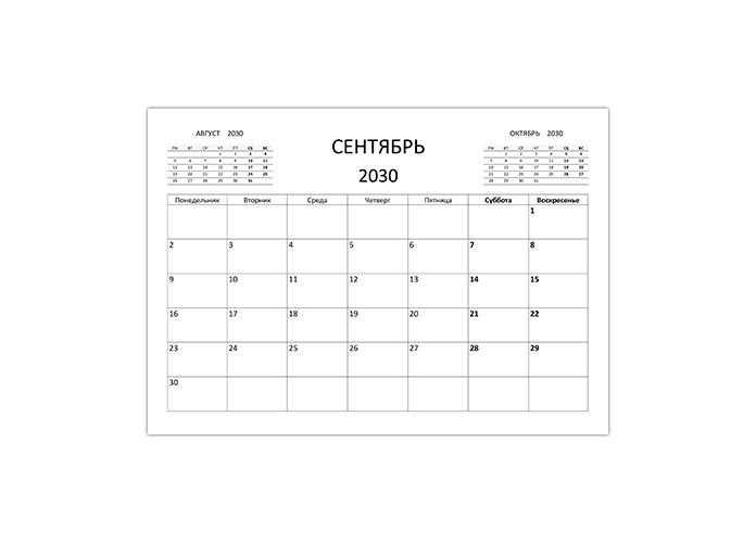 Календарь на сентябрь 2030 года распечатать А4