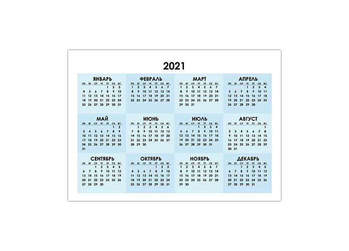 Голубой календарь на 2021 год