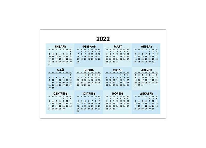 Голубой календарь на 2022 год