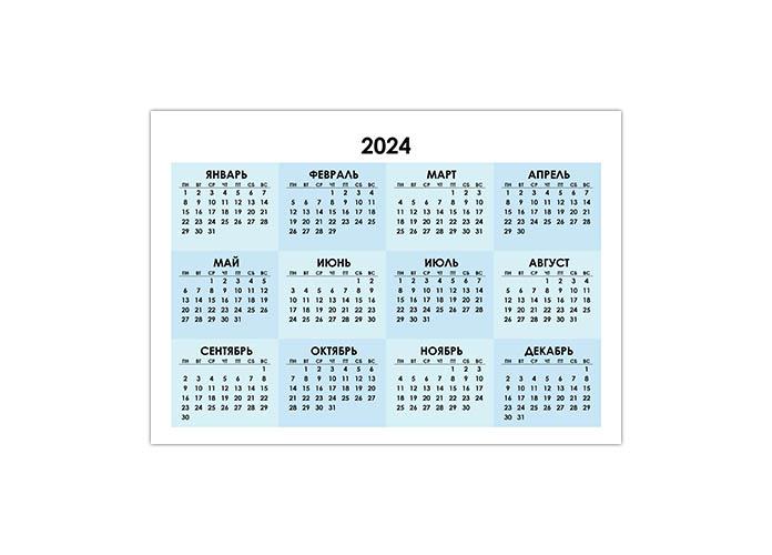 Голубой календарь на 2024 год