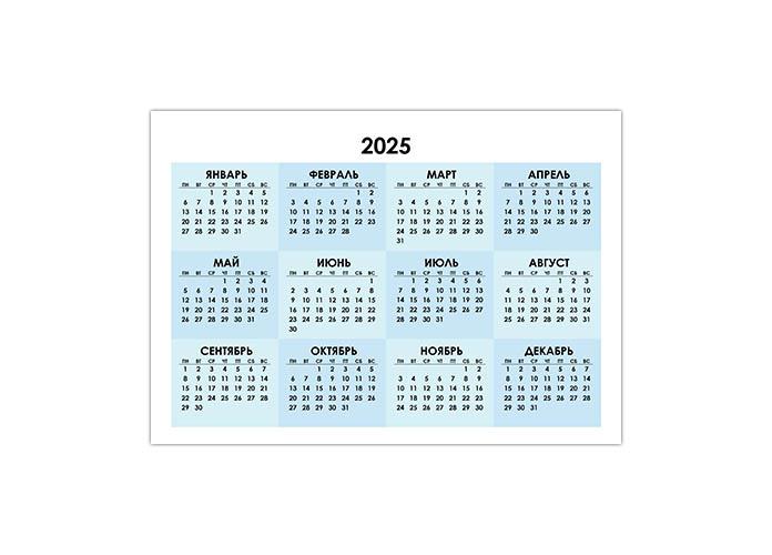 Голубой календарь на 2025 год