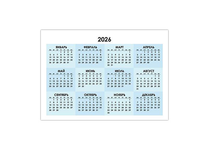 Голубой календарь на 2026 год
