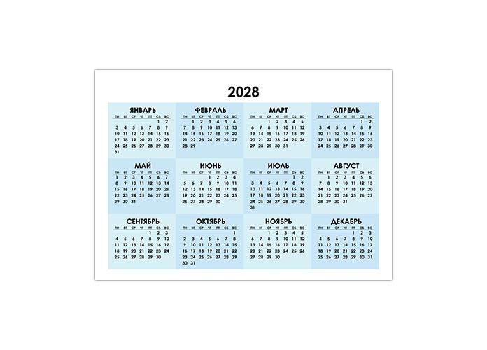 Голубой календарь на 2028 год