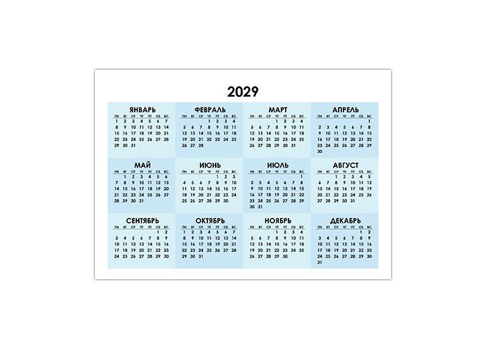 Голубой календарь на 2029 год