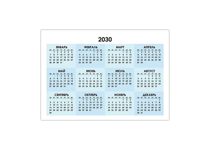 Голубой календарь на 2030 год