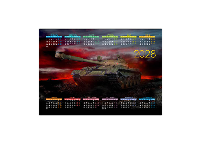 Календарь с танком на 2028 год