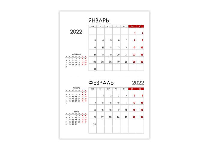 Настольный календарь 2022