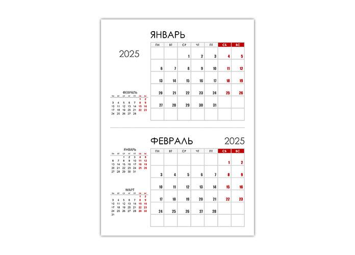 Настольный календарь 2025