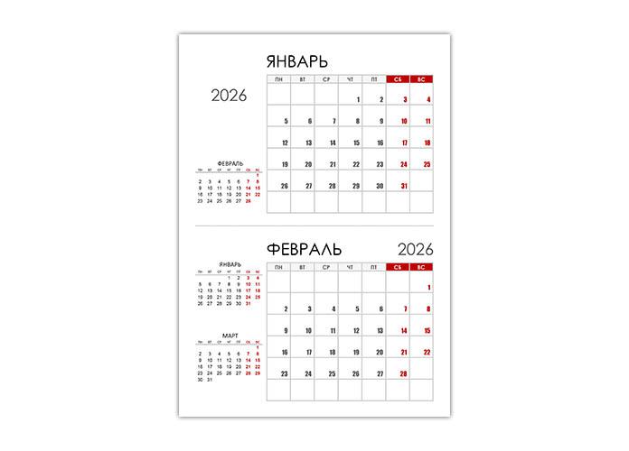 Настольный календарь 2026