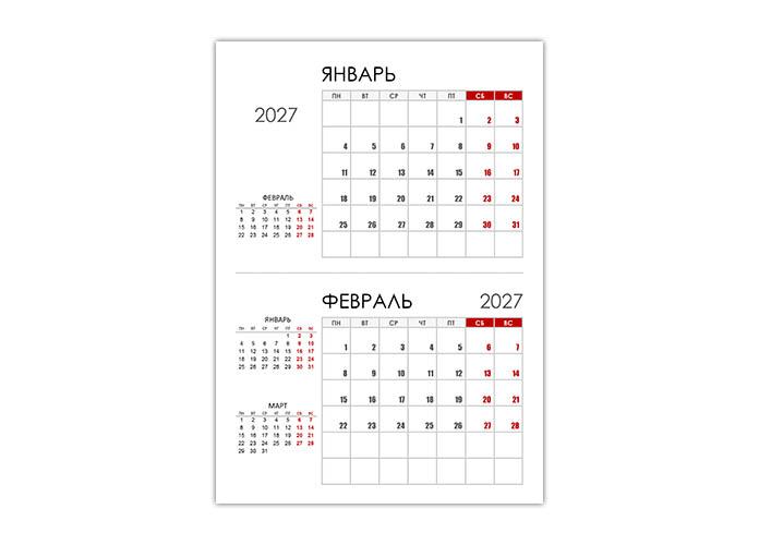 Настольный календарь 2027