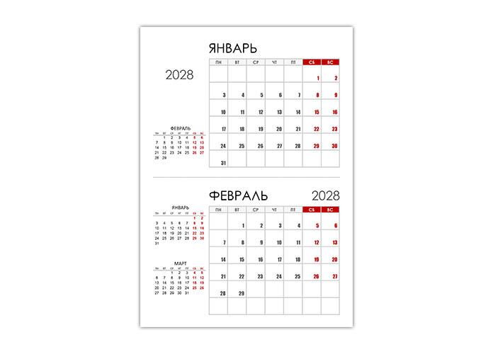 Настольный календарь 2028