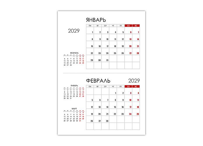Настольный календарь 2029