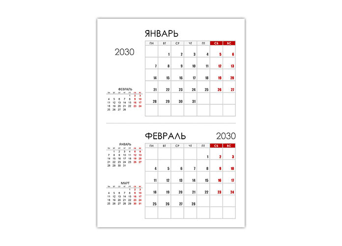 Настольный календарь 2030