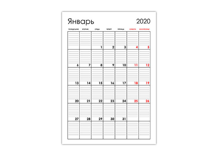 Планер 2020 с графами