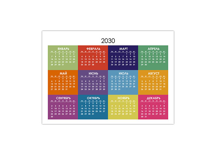 Цветной горизонтальный календарь 2030