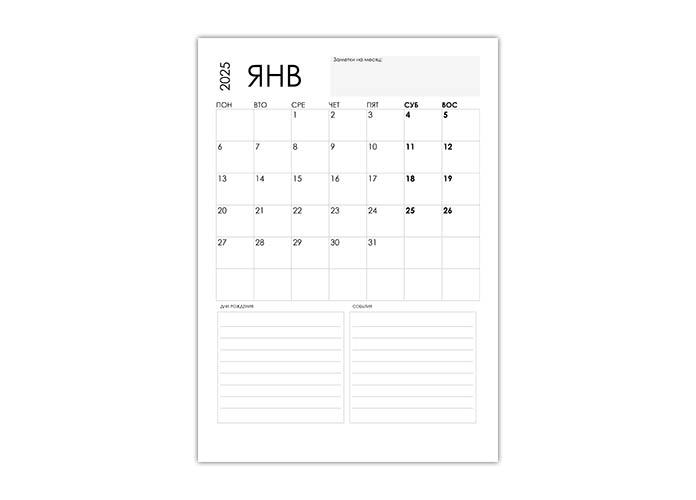 Календарь 2025 по месяцу на А4